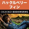 英語でハックルベリー・フィンの冒険「Huckleberry Finn」iPhone版:英語タウンのオックスフォード・ブックワームズ・スーパーリーダー THE OXFORD BOOKWORMS LIBRARY レベル2
